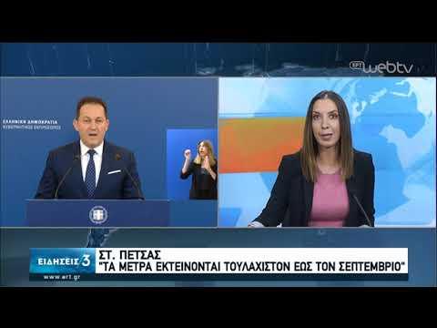 Πέτσας:Έχουμε ξεπεράσει την 1η φάση της πανδημίας με επιτυχία χάρη στις προσπάθειες όλων των Ελλήνων