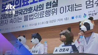 """""""집도의 늦게 오면 대신 수술도""""…시위 나선 간호사들 / JTBC 뉴스룸"""