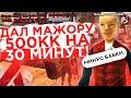Дал МАЖОРУ 500 МИЛЛИОНОВ вирт на 30 МИНУТ в GTA SAMP