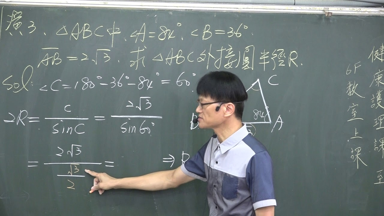 B3---1-3---演練3---正弦定理ASA型求外接圓半徑 - YouTube