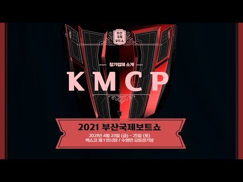 [2021 부산국제보트쇼] 참가업체 소개 - KMCP