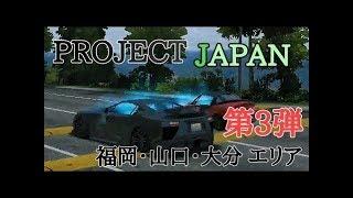 【ドリスピ】PROJECT JAPAN 第3弾 福岡・山口・大分エリア  超貴重車種が登場?!