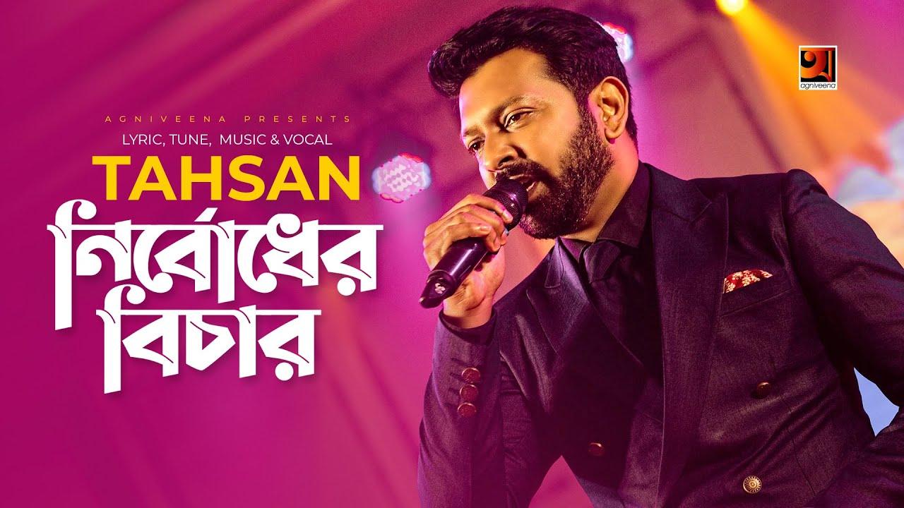 Nirbodher Bicher   নির্বোধের বিচার   Tahsan   Kothopokothon   All Time Hit Bangla Song