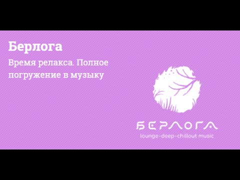 Видео Микс Берлога №27 на Радио Сибирь / Video Mix Bear Den №27