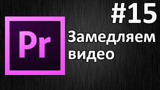 Adobe Premiere Pro, Урок #15 Как изменить скорость видео