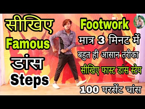 How To Learn Famous Dance Moves Footwork Dance Tutorial By Sunny Arya Footwork Dance Steps