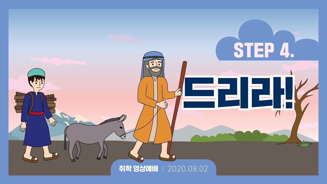 한성교회 20.08.02 취학부 영상예배 - 믿음원정대 4과 드리라