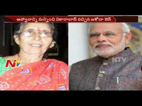 Narendra Modi's Wife Jashodaben Modi Receives Grand Welcome in Vikarabad    NTV
