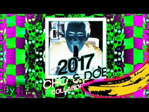 휘동 - The Frantic ( 2017 Cho & Doe Collaboration )