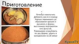 Кулинарный рецепт Десерта Трехслойный шоколадный чизкейк без выпекания.
