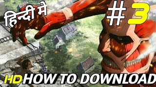 How to download Attack On Titan Episode 3 Hindi Dubbed | Team Infinity Dubbers