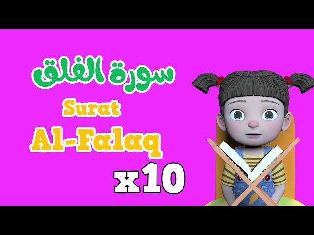 Repeat Al-falaq x 10 | Learning Quran for kids | سورة الفلق مكررة