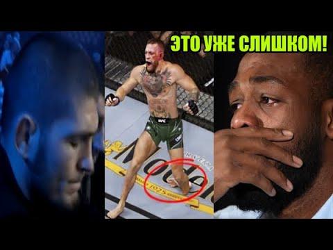 Реакции бойцов(Хабиб, Джонс) на исход боя Макгрегор против Порье 3! ОБЗОР UFC 264!