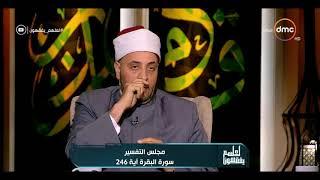 عالم أزهري: المسلمون لم يهدموا الآثار عند الفتوحات.. واحترامها واجب.. فيديو
