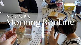 【フランス生活】リアルなモーニングルーティーン