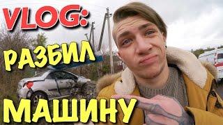 VLOG: ЖЕСТКАЯ АВАРИЯ / ДТП / РАЗБИЛ МАШИНУ / Андрей Мартыненко