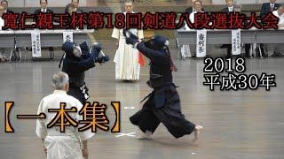 寬仁親王杯 第18回剣道八段選抜大会 2018【一本集】