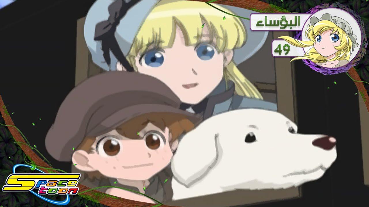 البؤساء الحلقة ٤٩ سبيستون Les Miserables Ep 49 Spacetoon Youtube