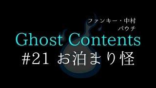 Ghost Contents#21【お泊まり怪】ファンキー・中村とパウチが放つ怪談&バラエティ。2019年最新版です!