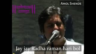 Jay Jay Radha Raman Hari Bol By Amol Shende   Art Of Living Bhajan