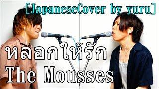 หลอกให้รัก - The Mousses[JapaneseCover by yuru]