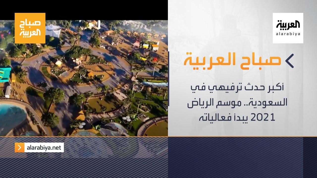 صباح العربية الحلقة الكاملة | أكبر حدث ترفيهي في السعودية.. موسم الرياض 2021 يبدأ فعالياته  - نشر قبل 1 ساعة