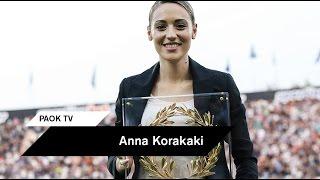 Η βράβευση της Άννας Κορακάκη - PAOK TV