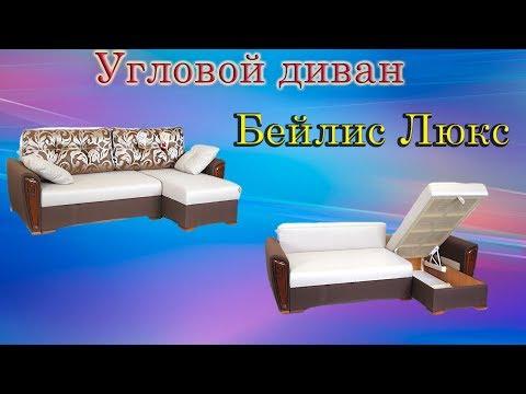 Обзор Углового дивана Бейлис Люкс