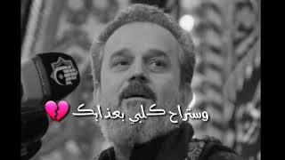 أجمل نغمه # باسم الكربلائي كلشي راح 💔😭