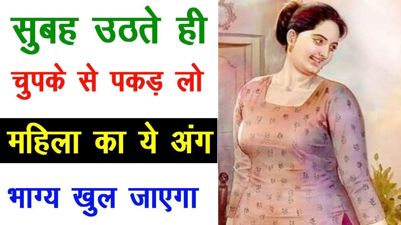 सुबह उठते ही स्त्री का ये अंग पकड़ो भाग्य खुल जाएगा   Chanakya niti   Chanakya Neeti in Hindi