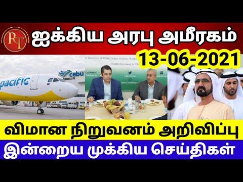 UAE Tamil News | Dubai Tamil news | Race Tamil News | Airlines 1 dhiram offers