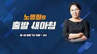 """표창원 """"윤석열,조국...권력간 경쟁은 국민께 이로워"""" 10.10(목) 출발새아침 2부/ YTN 라디오"""