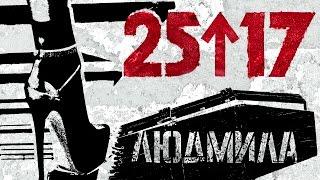 25 17 - Людмила