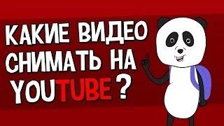 Как придумать тему для ролика на youtube О чем можно снимать видео на ютубе
