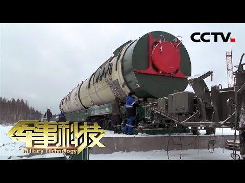 《军事科技》 点兵2018:武器装备大看台(国际篇上)20190112   CCTV军事