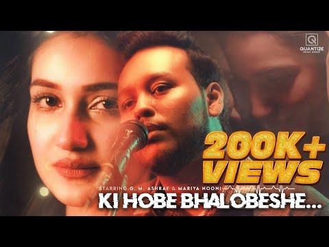 ki-hobe-bhalobeshe- -g.-m.-ashraf- -mariya-nooni- -subhro-raha- -bangla-new-song-2021- -qmgoriginals