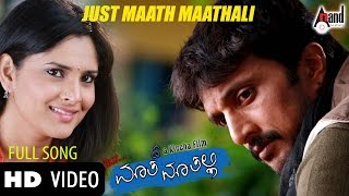 Just Math Mathalli | Just Math Mathalli | Kiccha Sudeep | Ramya | Raghu Dixit | Kannada Songs