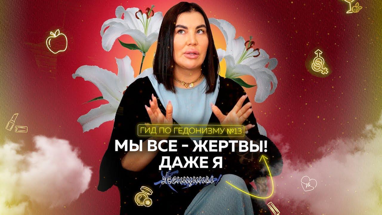 Рада Русских: «Всё, что общепринято, — ложь». Гид по гедонизму №13