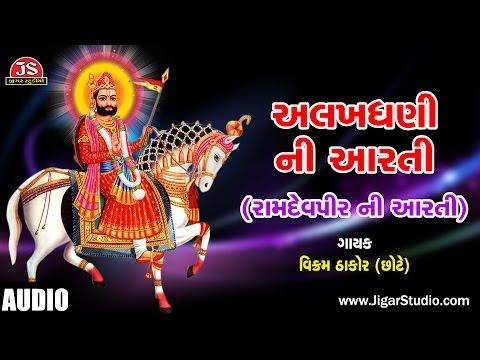 """""""Alakhdhani Ni Aarti""""   Ramdevpir Ni Aarti   Full Gujarati Audio Aarti"""