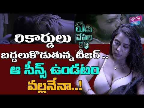 Yedu Chepala Katha Movie Teaser Breaks Record | Tollywood | YOYO Cine Talkies