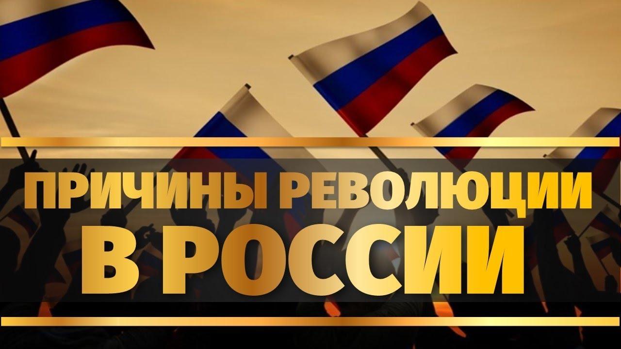 Революция в России. История России повторяется