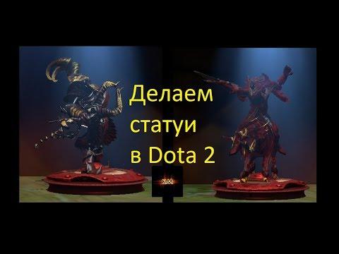 видео: Делаем статуи в dota 2