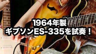 【1964年製のギブソンを試奏】Gibson ES-335TD ギブソン 検索動画 11