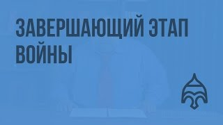 Завершающий этап войны. Видеоурок по истории России 11 класс