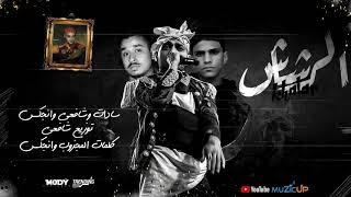 مهرجان الرشاش |غناء سادات وشافعي وانجكس - توزيع شافعي -  كلمات المجذوب وانجكس