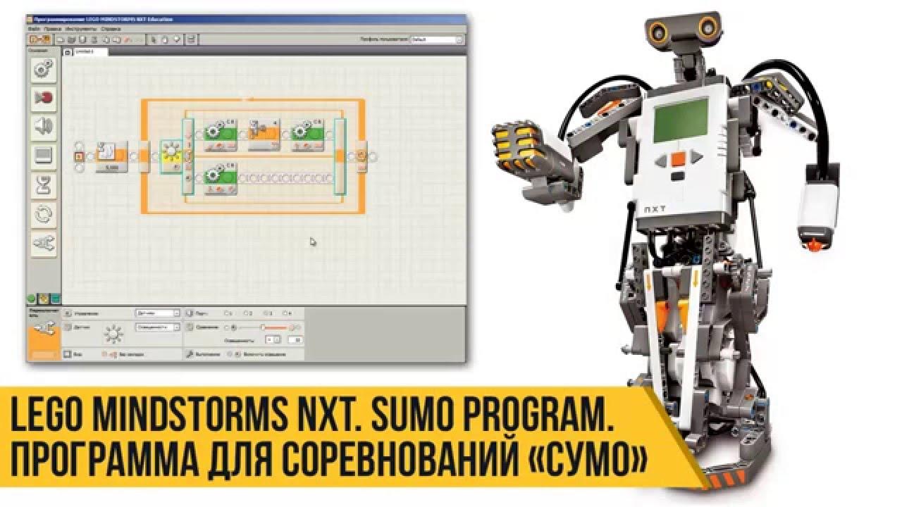 скачать программу для робота nxt