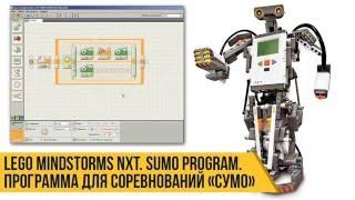 Lego Mindstorms NXT Sumo program. Программа для соревнований Сумо.