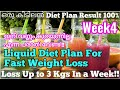 Week 4 | ഒരു Incredible Diet Plan | Lose Upto 3 Kgs | Liquid Based Diet Plan For Fast Weight Loss