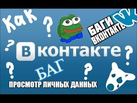 БАГ ВКОНТАКТЕ - просмотр личных данных : как узнать чужие пароли от Steam , Mail.ru , вк и тд......