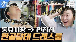 [#신박한정리] 가로수길 옷 매장 버금가는 상민X상호의…